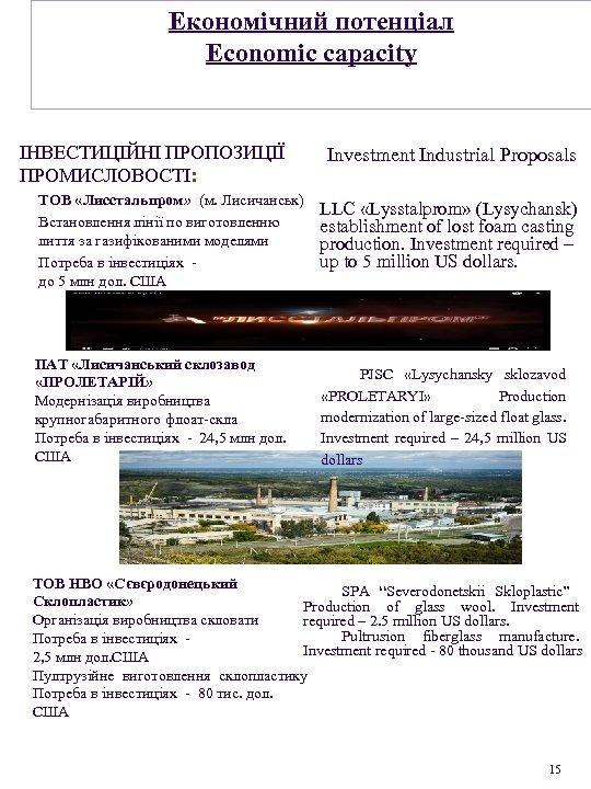 Економічний потенціал Economic capacity ІНВЕСТИЦІЙНІ ПРОПОЗИЦІЇ ПРОМИСЛОВОСТІ: Investment Industrial Proposals ТОВ «Лисстальпром» (м. Лисичанськ)