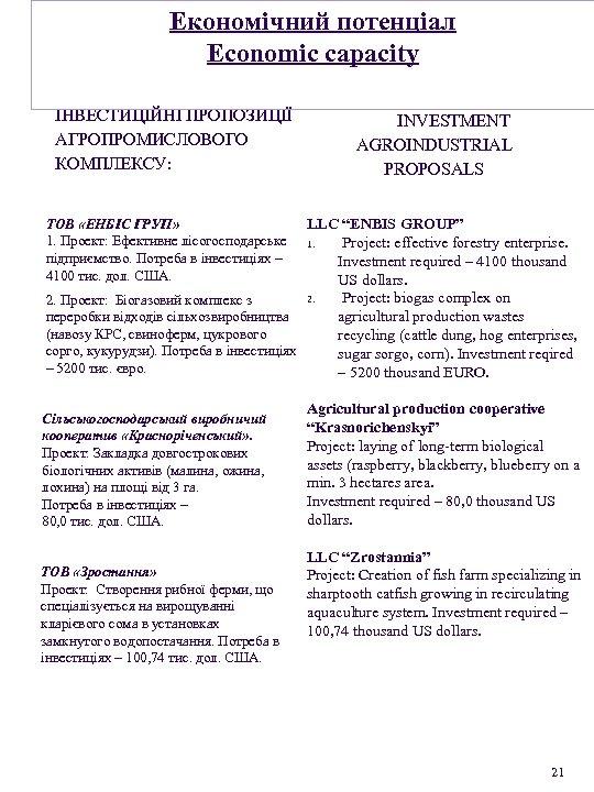 """Економічний потенціал Economic capacity ІНВЕСТИЦІЙНІ ПРОПОЗИЦІЇ АГРОПРОМИСЛОВОГО КОМПЛЕКСУ: INVESTMENT AGROINDUSTRIAL PROPOSALS LLC """"ENBIS GROUP"""""""