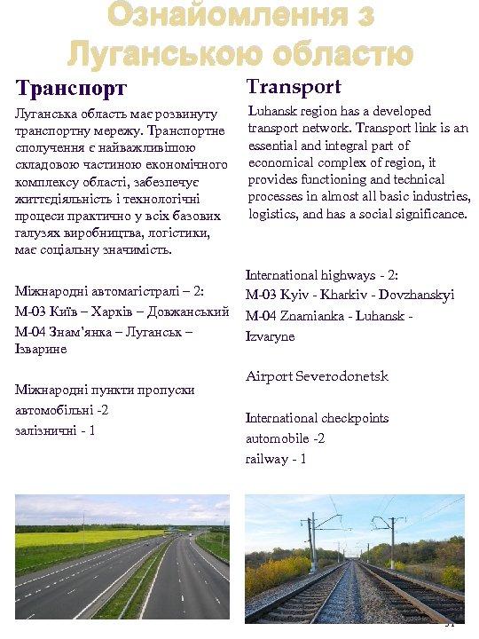 Ознайомлення з Луганською областю Транспорт Transport Луганська область має розвинуту транспортну мережу. Транспортне сполучення