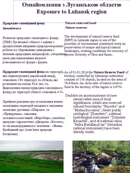 Ознайомлення з Луганською областю Exposure to Luhansk region Nature reserved fund Природно-заповідний фонд Nature