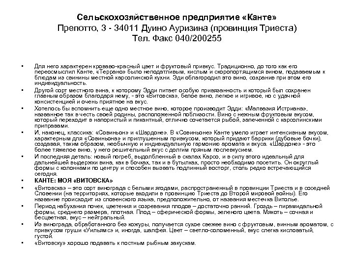 Сельскохозяйственное предприятие «Канте» Препотто, 3 - 34011 Дуино Ауризина (провинция Триеста) Тел. Факс 040/200255
