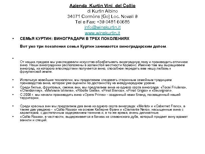 Azienda Kurtin Vini del Collio di Kurtin Albino 34071 Cormòns [Go] Loc. Novali 9