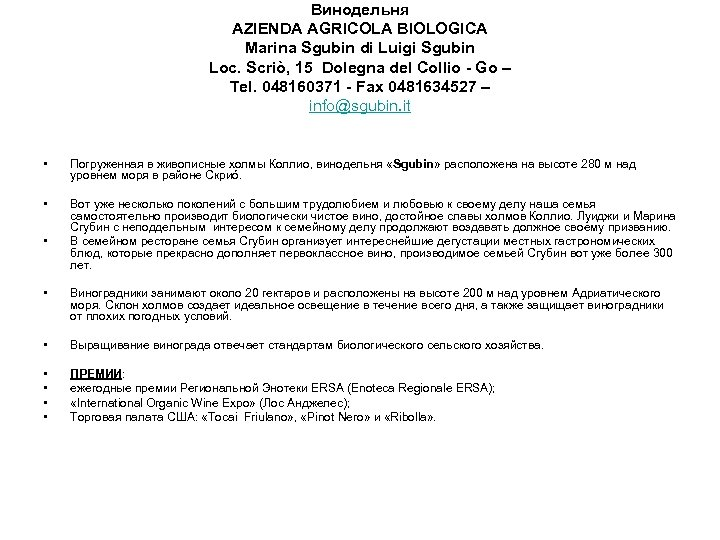 Винодельня AZIENDA AGRICOLA BIOLOGICA Marina Sgubin di Luigi Sgubin Loc. Scriò, 15 Dolegna del