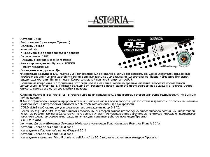 • • • • • • Астория Вини Рефронтоло (провинция Тревизо) Область Венето