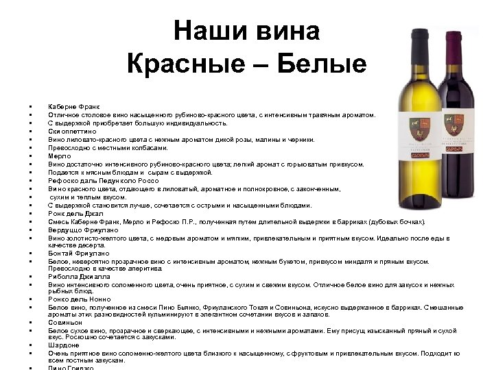 Наши вина Красные – Белые • • • • • • • Каберне Франк