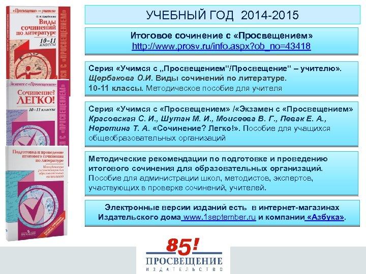 УЧЕБНЫЙ ГОД 2014 2015 Итоговое сочинение с «Просвещением» http: //www. prosv. ru/info. aspx? ob_no=43418