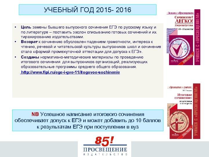 УЧЕБНЫЙ ГОД 2015 2016 • Цель замены бывшего выпускного сочинения ЕГЭ по русскому языку
