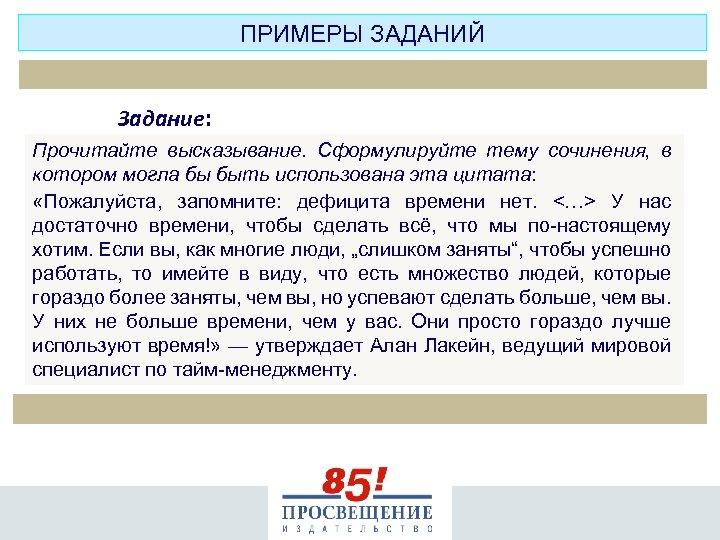 ПРИМЕРЫ ЗАДАНИЙ Задание: Прочитайте высказывание. Сформулируйте тему сочинения, в котором могла бы быть использована