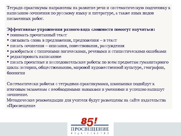 Тетради-практикумы направлены на развитие речи и систематическую подготовку к написанию сочинения по русскому языку