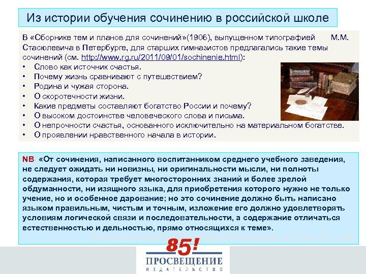 Из истории обучения сочинению в российской школе В «Сборнике тем и планов для сочинений»