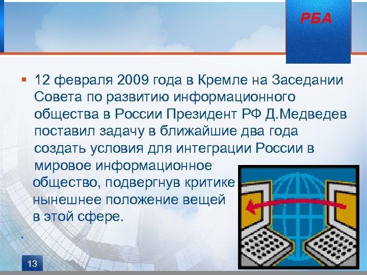 РБА § 12 февраля 2009 года в Кремле на Заседании Совета по развитию информационного