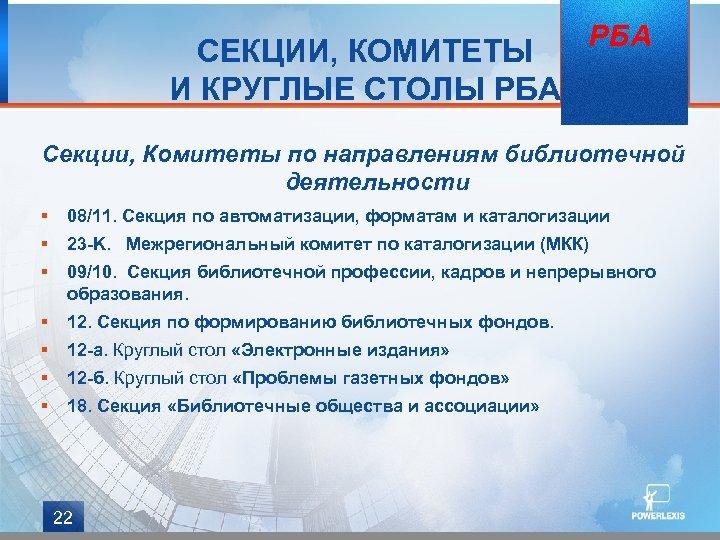 СЕКЦИИ, КОМИТЕТЫ И КРУГЛЫЕ СТОЛЫ РБА Секции, Комитеты по направлениям библиотечной деятельности § 08/11.