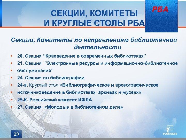 СЕКЦИИ, КОМИТЕТЫ И КРУГЛЫЕ СТОЛЫ РБА Секции, Комитеты по направлениям библиотечной деятельности § 20.