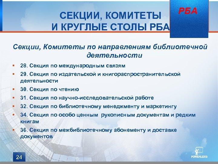 СЕКЦИИ, КОМИТЕТЫ И КРУГЛЫЕ СТОЛЫ РБА Секции, Комитеты по направлениям библиотечной деятельности § 28.