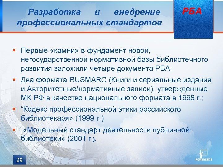 Разработка и внедрение профессиональных стандартов РБА § Первыe «камни» в фундамент новой, негосударственной нормативной