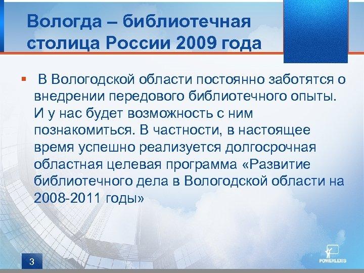 Вологда – библиотечная столица России 2009 года § В Вологодской области постоянно заботятся о