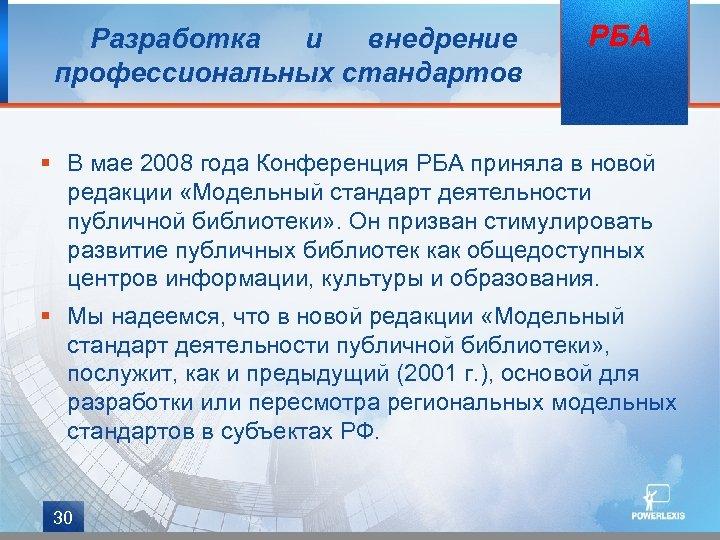 Разработка и внедрение профессиональных стандартов РБА § В мае 2008 года Конференция РБА приняла
