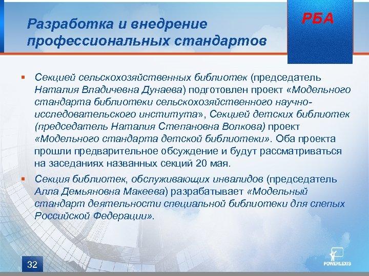 Разработка и внедрение профессиональных стандартов РБА § Секцией сельскохозяйственных библиотек (председатель Наталия Владичевна Дунаева)