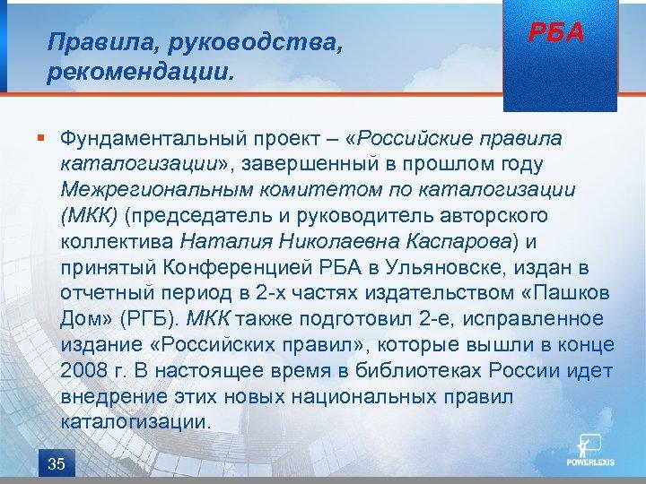 Правила, руководства, рекомендации. РБА § Фундаментальный проект – «Российские правила каталогизации» , завершенный в