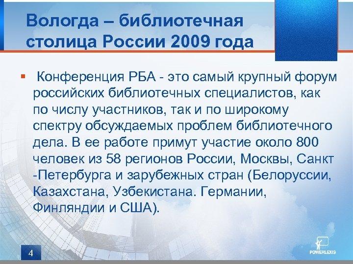Вологда – библиотечная столица России 2009 года § Конференция РБА - это самый крупный