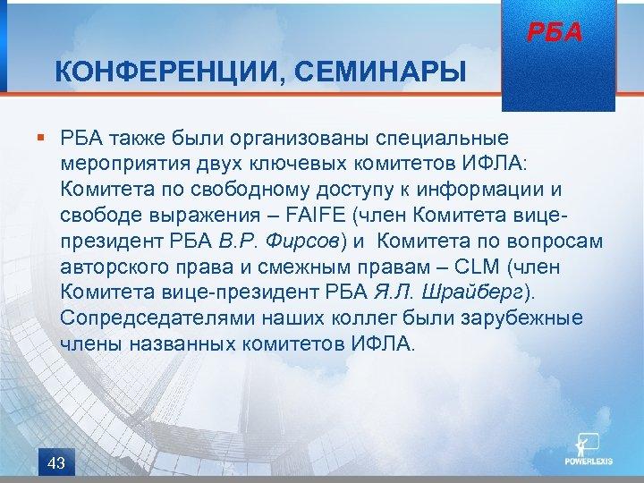 РБА КОНФЕРЕНЦИИ, СЕМИНАРЫ § РБА также были организованы специальные мероприятия двух ключевых комитетов ИФЛА: