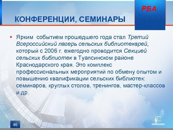РБА КОНФЕРЕНЦИИ, СЕМИНАРЫ § Ярким событием прошедшего года стал Третий Всероссийский лагерь сельских библиотекарей,