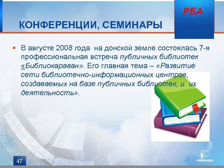 РБА КОНФЕРЕНЦИИ, СЕМИНАРЫ § В августе 2008 года на донской земле состоялась 7 -я