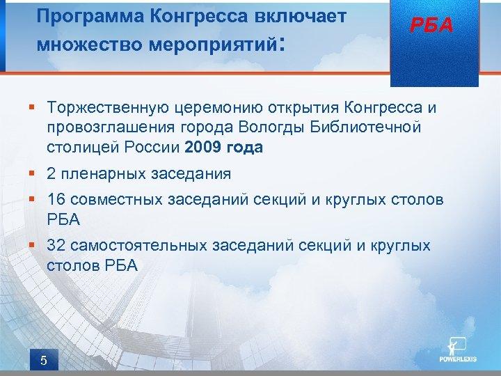 Программа Конгресса включает множество мероприятий: РБА § Торжественную церемонию открытия Конгресса и провозглашения города