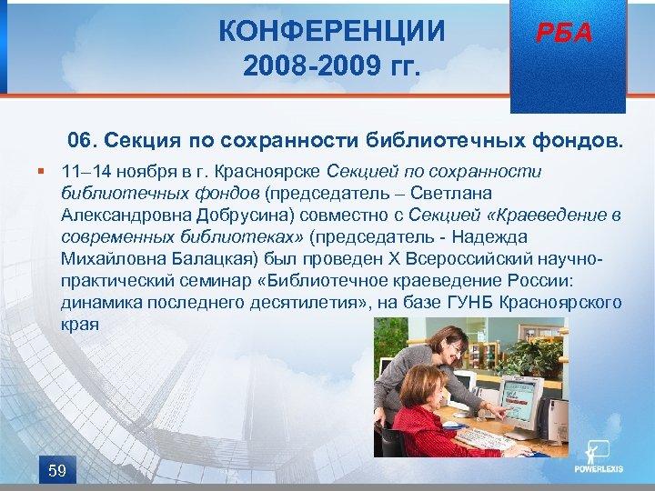 КОНФЕРЕНЦИИ 2008 -2009 гг. РБА 06. Секция по сохранности библиотечных фондов. § 11–