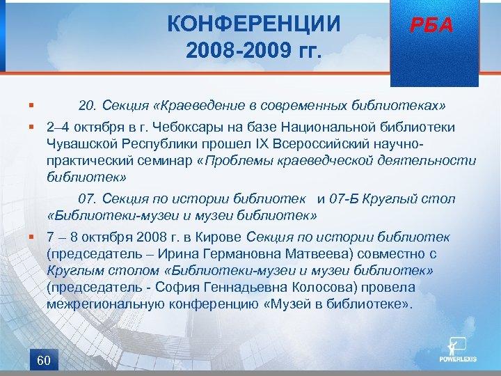 КОНФЕРЕНЦИИ 2008 -2009 гг. § РБА 20. Секция «Краеведение в современных библиотеках» §