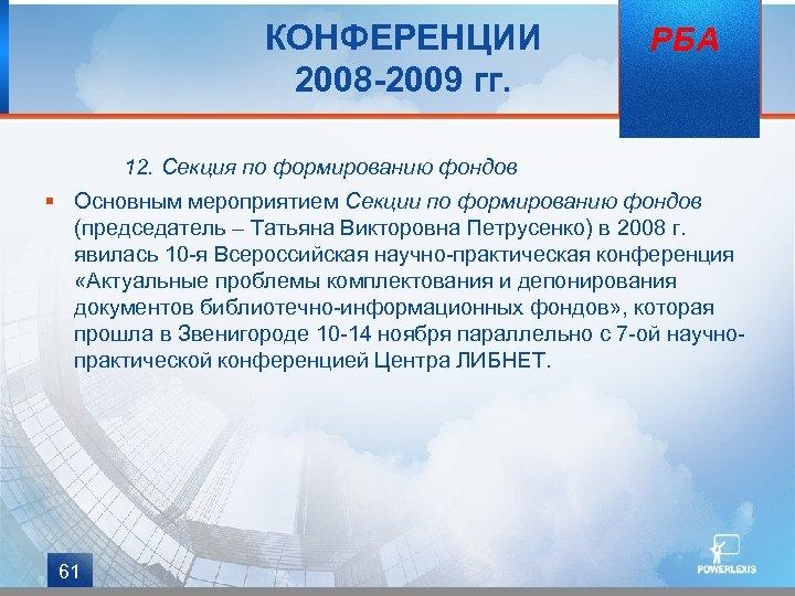 КОНФЕРЕНЦИИ 2008 -2009 гг. РБА 12. Секция по формированию фондов § Основным мероприятием