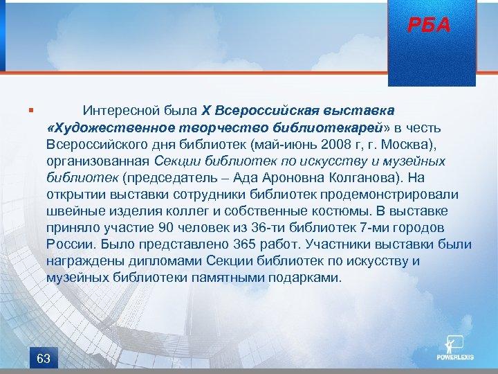 РБА Интересной была X Всероссийская выставка § «Художественное творчество библиотекарей» в честь Всероссийского дня