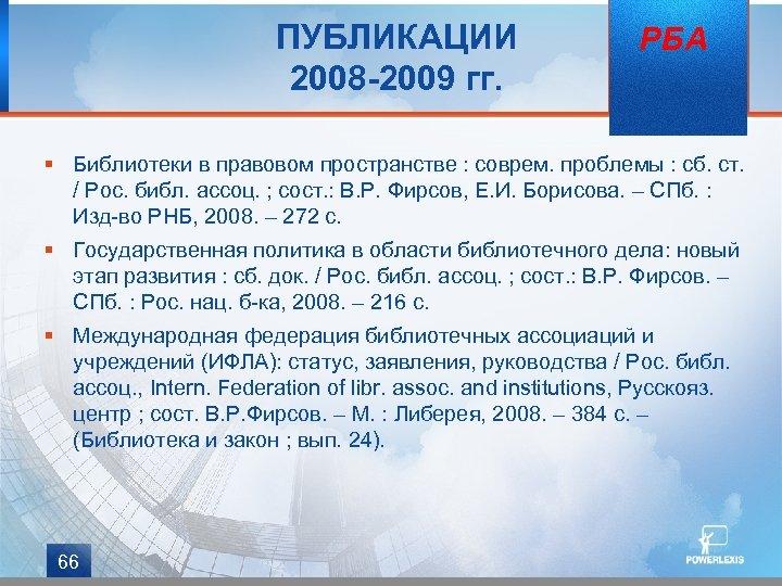 ПУБЛИКАЦИИ 2008 -2009 гг. РБА § Библиотеки в правовом пространстве : соврем. проблемы