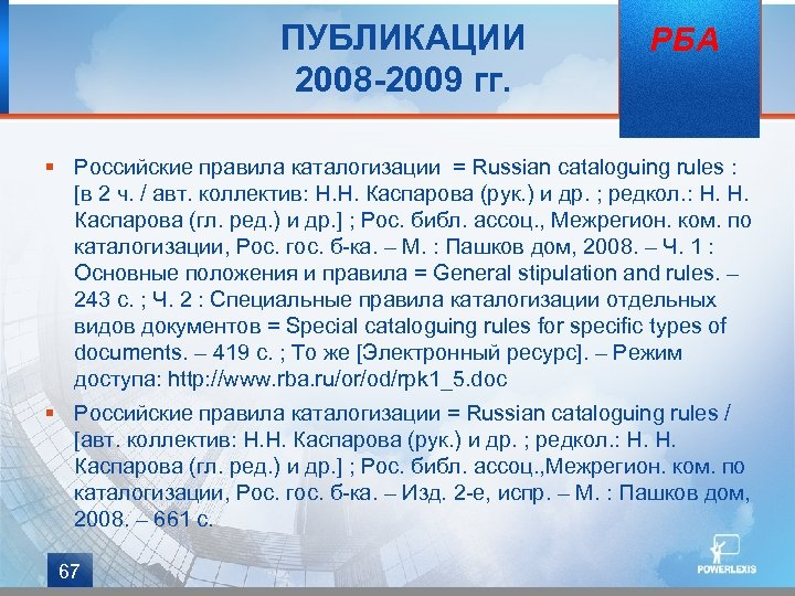 ПУБЛИКАЦИИ 2008 -2009 гг. РБА § Российские правила каталогизации = Russian cataloguing rules