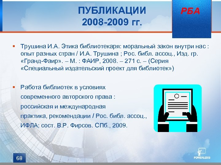 ПУБЛИКАЦИИ 2008 -2009 гг. РБА § Трушина И. А. Этика библиотекаря: моральный закон