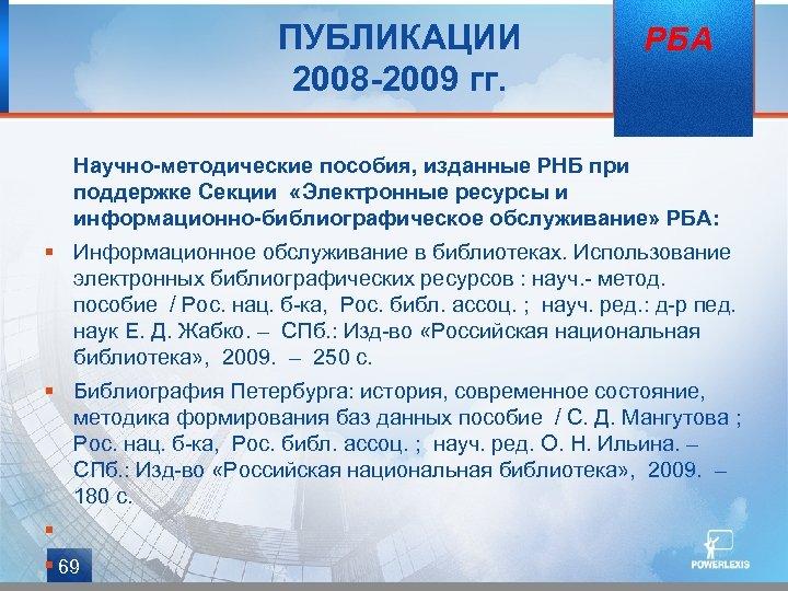 ПУБЛИКАЦИИ 2008 -2009 гг. РБА Научно-методические пособия, изданные РНБ при поддержке Секции «Электронные