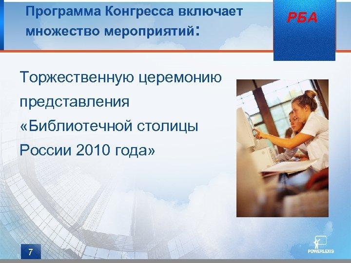 Программа Конгресса включает множество мероприятий: Торжественную церемонию представления «Библиотечной столицы России 2010 года» 7