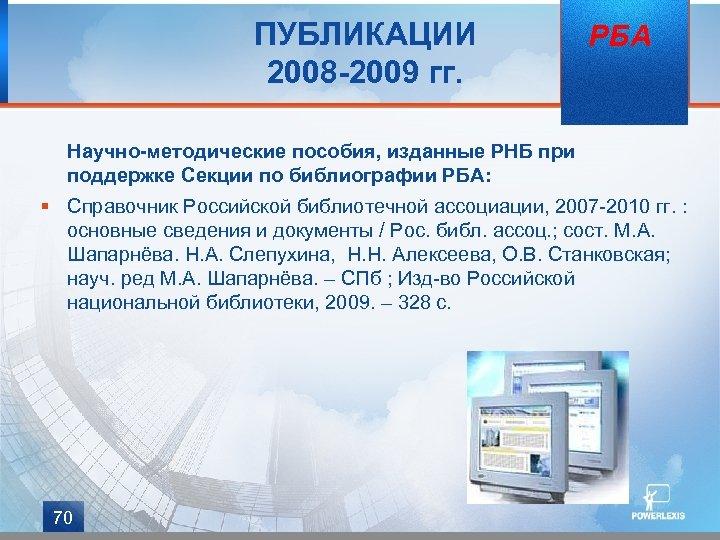 ПУБЛИКАЦИИ 2008 -2009 гг. РБА Научно-методические пособия, изданные РНБ при поддержке Секции по