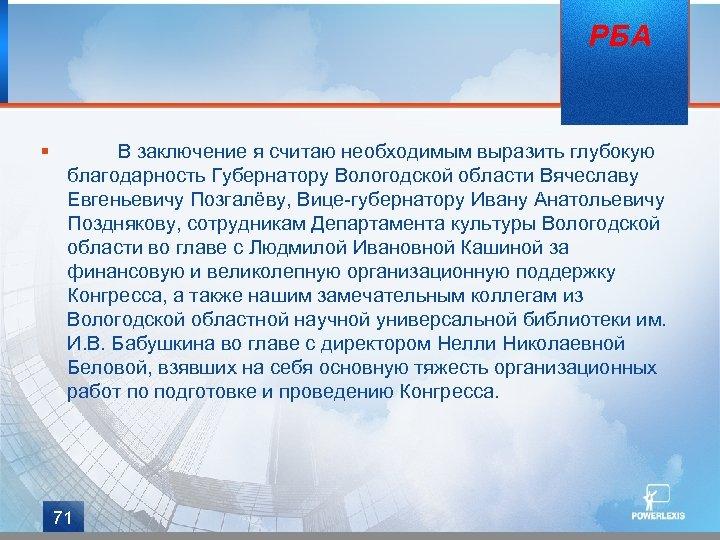 § РБА В заключение я считаю необходимым выразить глубокую благодарность Губернатору Вологодской области