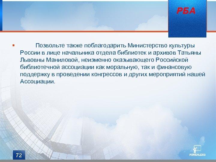 § РБА Позвольте также поблагодарить Министерство культуры России в лице начальника отдела библиотек