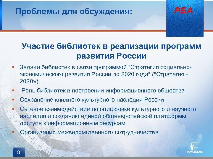Проблемы для обсуждения: РБА Участие библиотек в реализации программ развития России § Задачи библиотек