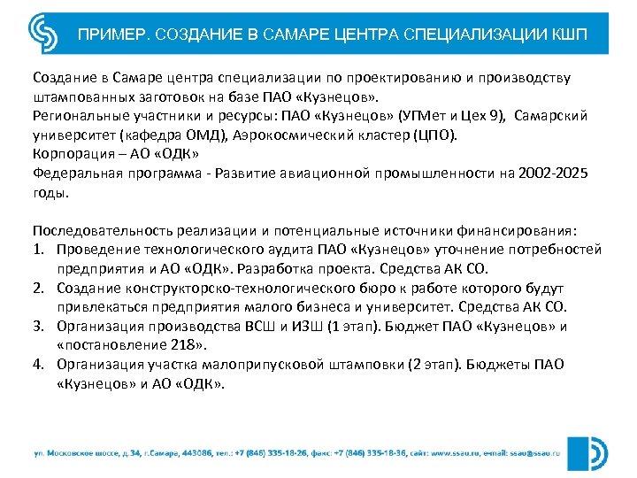 ПРИМЕР. СОЗДАНИЕ В САМАРЕ ЦЕНТРА СПЕЦИАЛИЗАЦИИ КШП Создание в Самаре центра специализации по проектированию