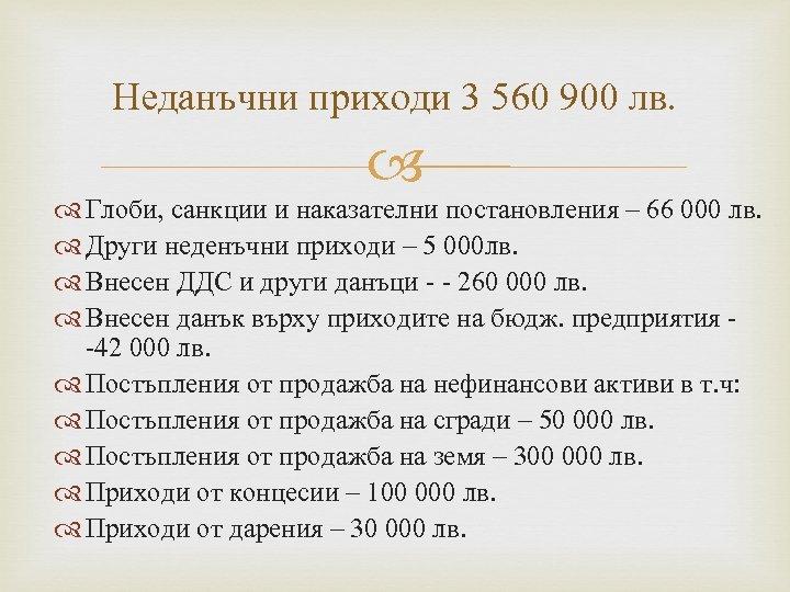 Неданъчни приходи 3 560 900 лв. Глоби, санкции и наказателни постановления – 66 000