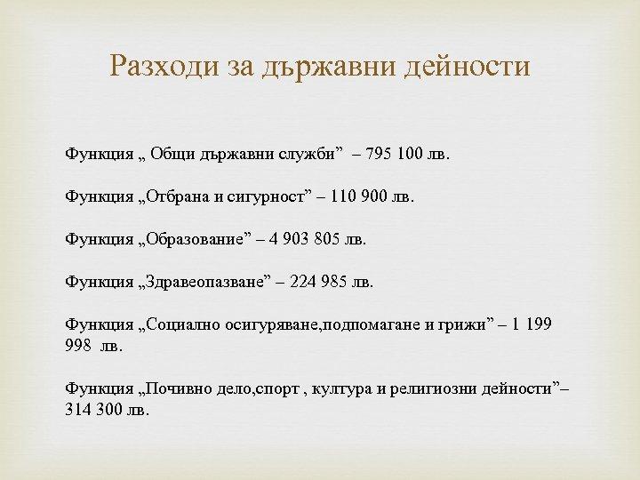 """Разходи за държавни дейности Функция """" Общи държавни служби"""" – 795 100 лв. Функция"""