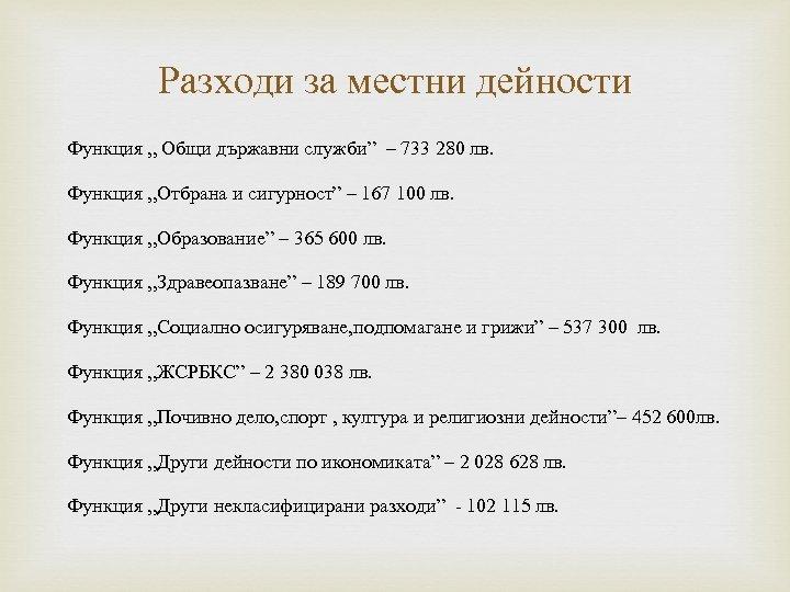 """Разходи за местни дейности Функция """" Общи държавни служби"""" – 733 280 лв. Функция"""