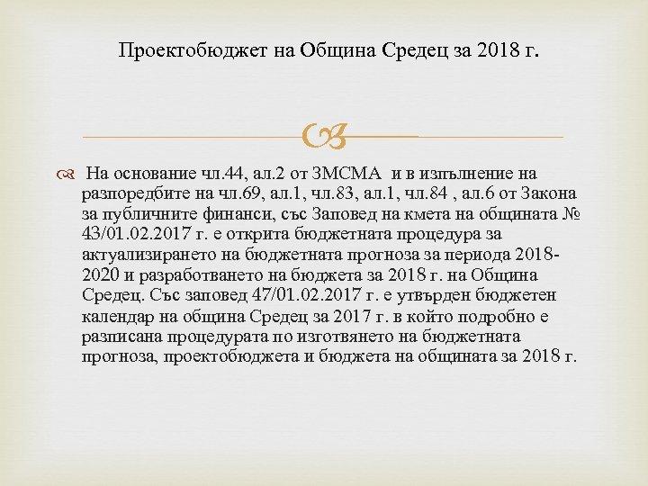 Проектобюджет на Община Средец за 2018 г. На основание чл. 44, ал. 2 от