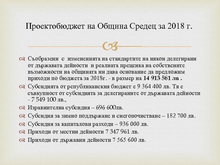 Проектобюджет на Община Средец за 2018 г. Съобразени с измененията на стандартите на някои