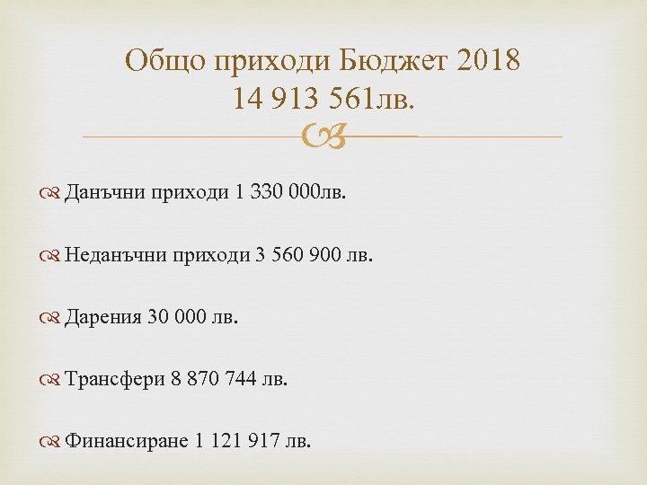 Общо приходи Бюджет 2018 14 913 561 лв. Данъчни приходи 1 330 000 лв.