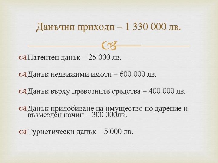 Данъчни приходи – 1 330 000 лв. Патентен данък – 25 000 лв. Данък