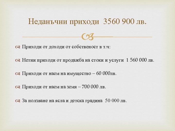 Неданъчни приходи 3560 900 лв. Приходи от доходи от собственост в т. ч: Нетни
